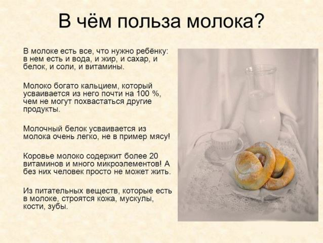Польза молока в период грудного вскармливания