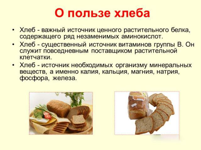 Польза хлеба при лактации
